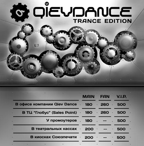 Roger Shah представит живое выступление на фестивале Qiev Dance 2009: Trance Edition