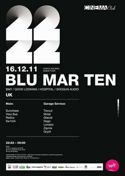Выиграй билет на Blu Mar Ten!