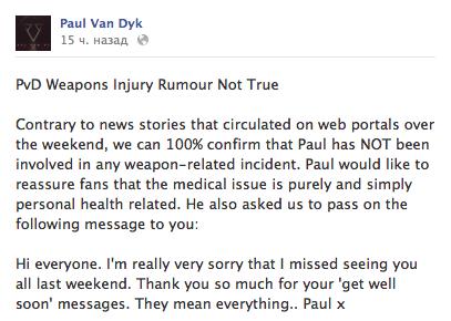 В Paul van Dyk не стреляли. Точно.