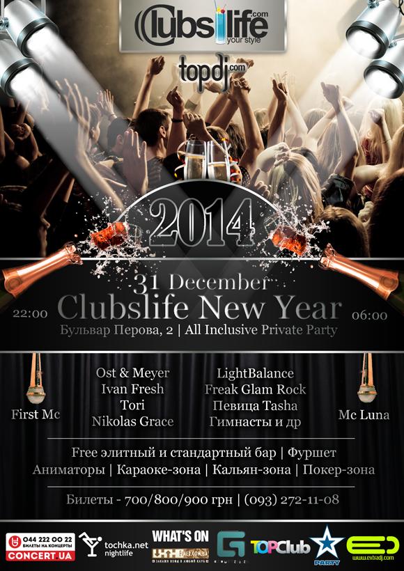 Приглашаем на Clubslife New Year!